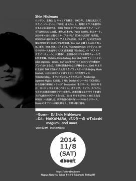 20141108ura.jpg