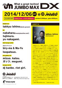 20141206JM_URA (1).jpg