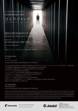 20150731ura.jpg