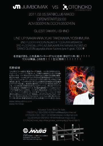 110205OTONOKO_B.jpg